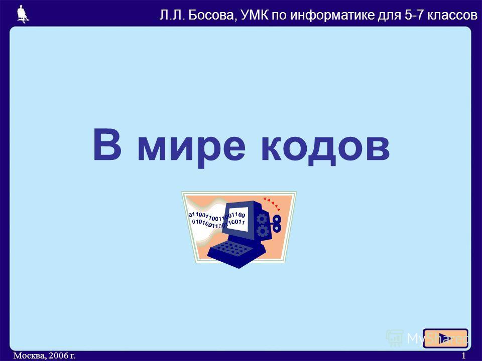 Москва, 2006 г.1 В мире кодов Л.Л. Босова, УМК по информатике для 5-7 классов