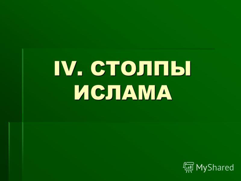 IV. СТОЛПЫ ИСЛАМА