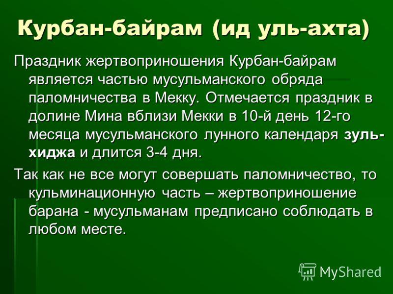 Ураза Байрам  поздравления на татарском русском и