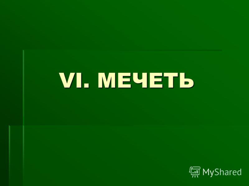 VI. МЕЧЕТЬ