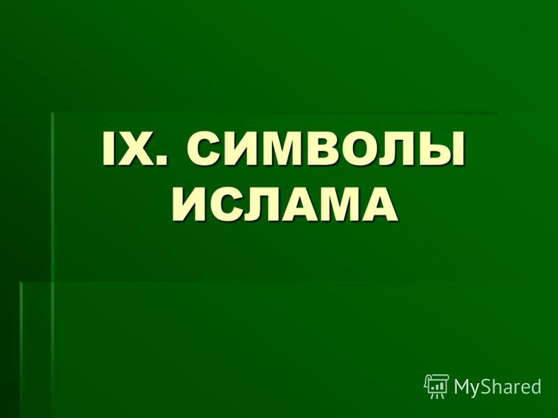 IX. СИМВОЛЫ ИСЛАМА