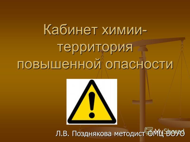 Кабинет химии- территория повышенной опасности Л.В. Позднякова методист ОМЦ ВОУО
