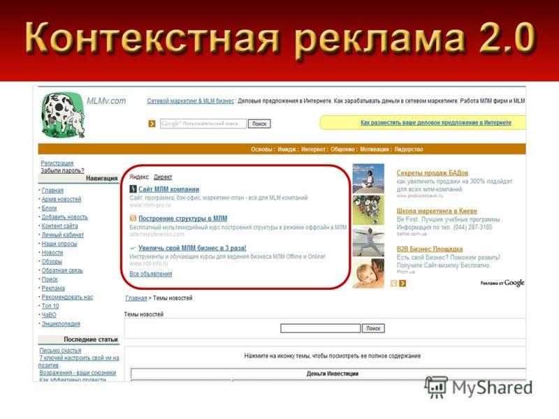 Школа в Видео формате «От Новичка до МЛМ Лидера в Интернет-бизнесе»