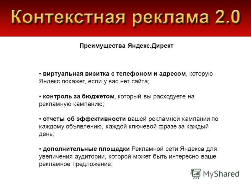 Школа в Видео формате «От Новичка до МЛМ Лидера в Интернет-бизнесе» Преимущества Яндекс.Директ виртуальная визитка с телефоном и адресом, которую Яндекс покажет, если у вас нет сайта; контроль за бюджетом, который вы расходуете на рекламную кампанию;