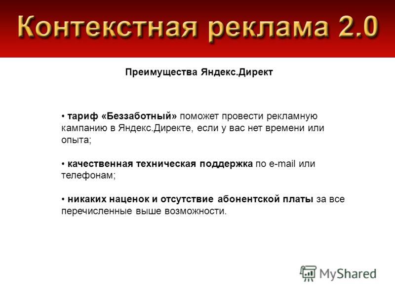 Школа в Видео формате «От Новичка до МЛМ Лидера в Интернет-бизнесе» Преимущества Яндекс.Директ тариф «Беззаботный» поможет провести рекламную кампанию в Яндекс.Директе, если у вас нет времени или опыта; качественная техническая поддержка по e-mail ил