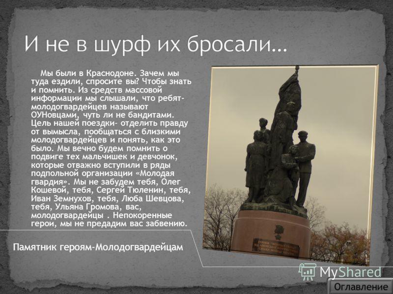 Первое, что вижу ещё из автобуса, надпись-указатель огромными серыми буквами: «Хатынь» Это место – народный памятник, воплощение скорби, героизма белорусов, их самоотверженной борьбы с захватчиками, символ безмерных испытаний народа. Отлично архитект