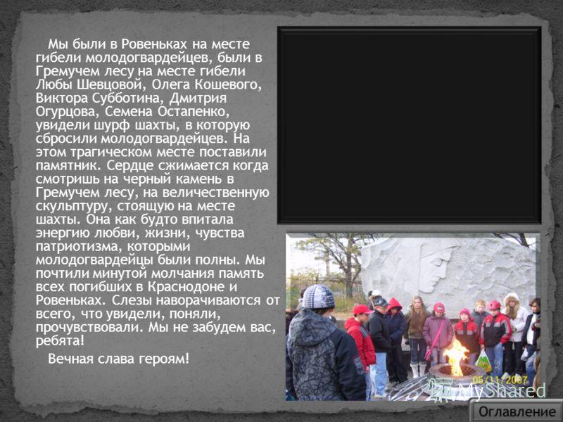 История «Молодой гвардии» ведет свое начало от трагической даты. 29 сентября 1942 года фашисты- оккупанты живьем закопали за неподчинение 32 шахтера. Тогда-то и собрались эти юные мальчики и девочки в подпольную организацию, которая, по предложению С