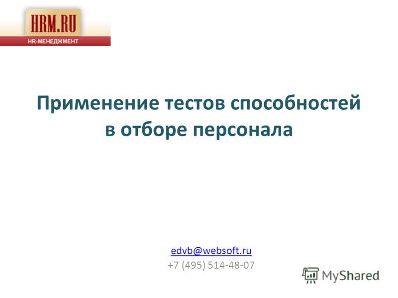Применение тестов способностей в отборе персонала edvb@websoft.ru +7 (495) 514-48-07