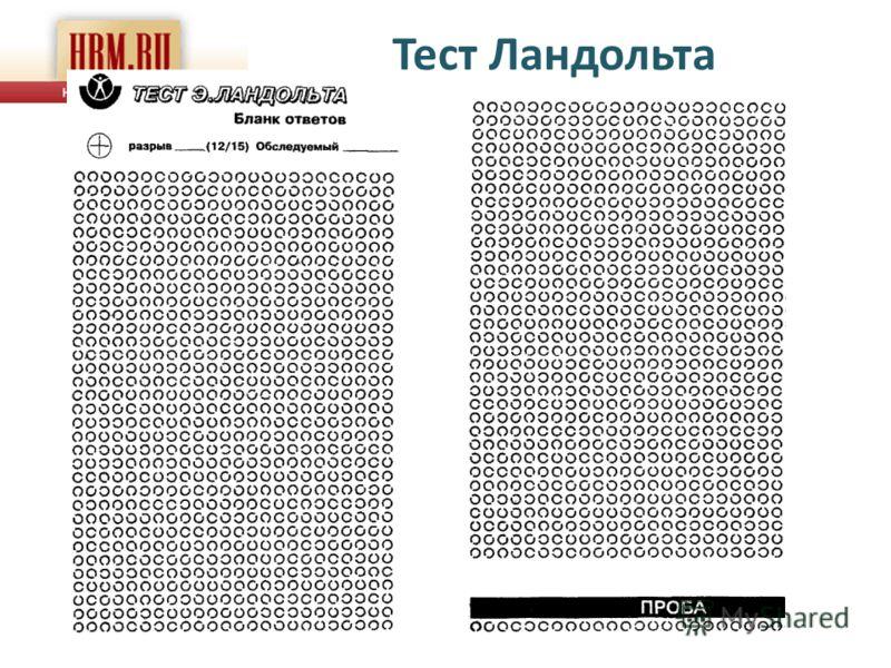 Тест Ландольта