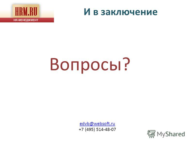 И в заключение Вопросы? edvb@websoft.ru +7 (495) 514-48-07