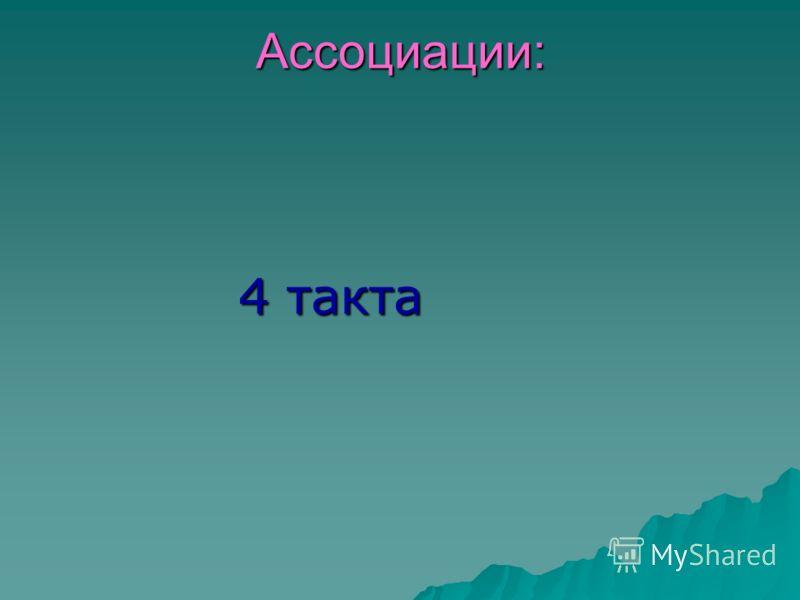 Ассоциации: 4 такта 4 такта
