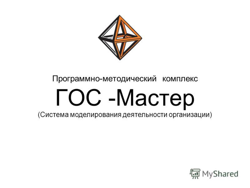Программно-методический комплекс ГОС -Мастер (Система моделирования деятельности организации)