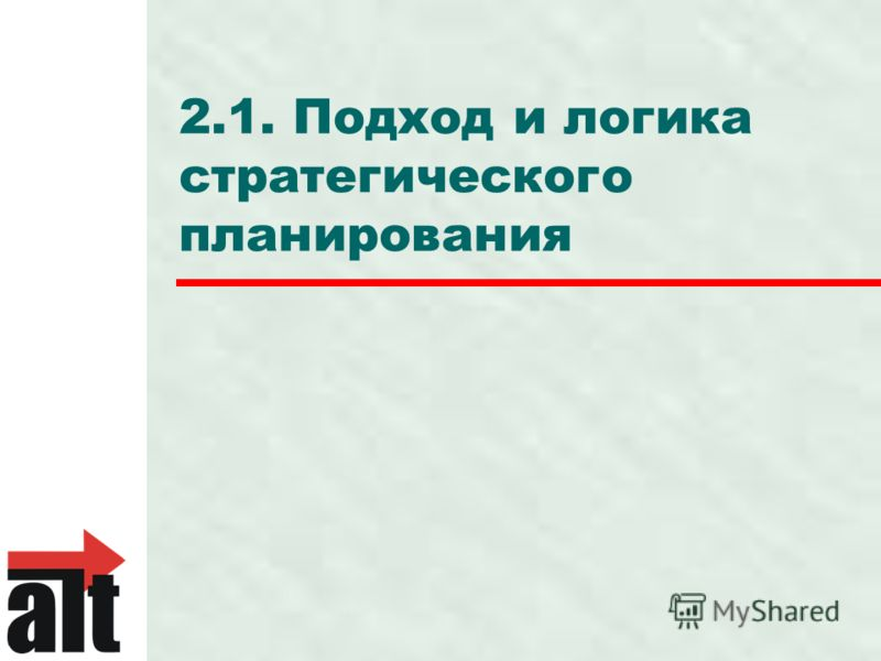 2.1. Подход и логика стратегического планирования