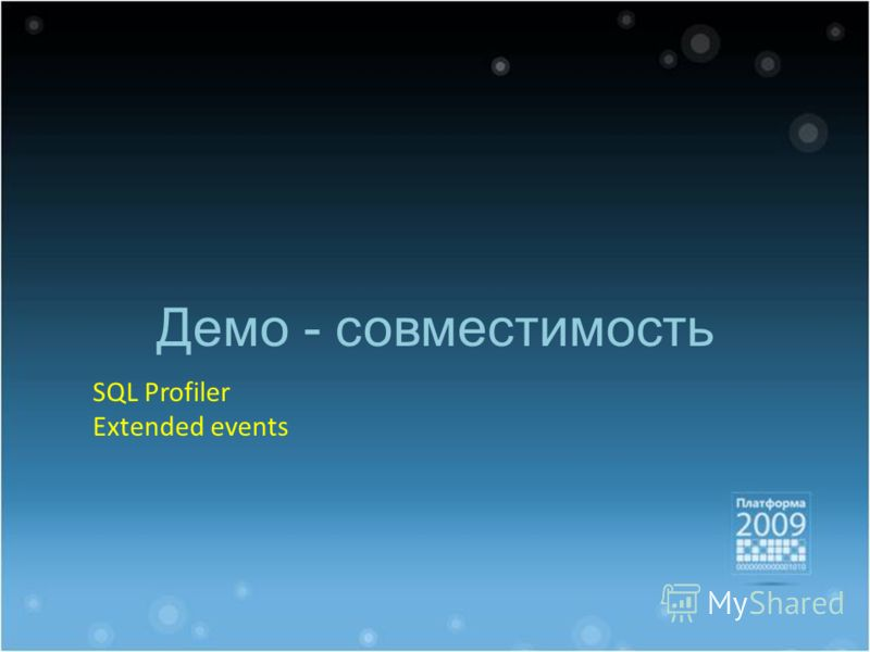 Демо - совместимость SQL Profiler Extended events