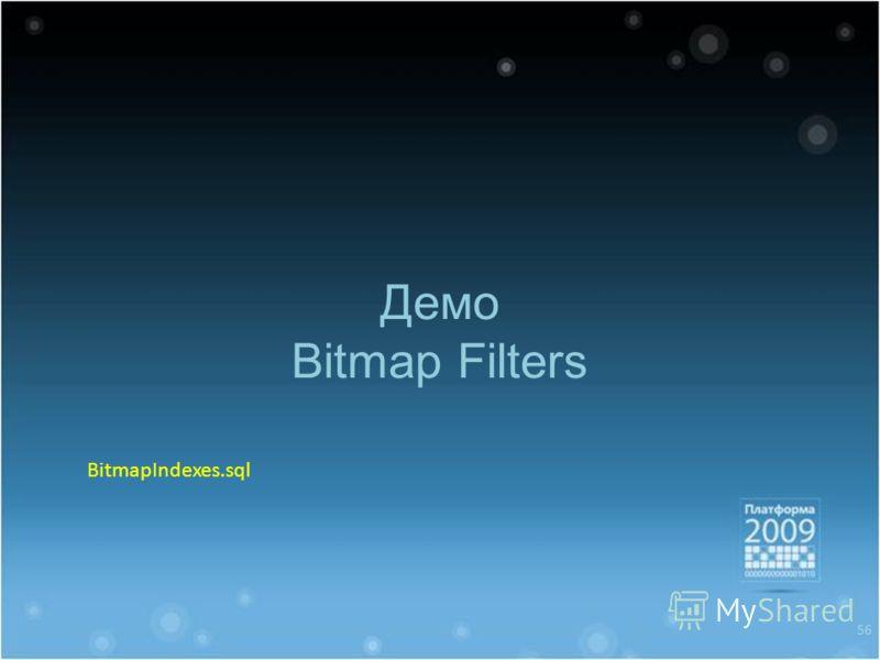 Демо Bitmap Filters 56 BitmapIndexes.sql