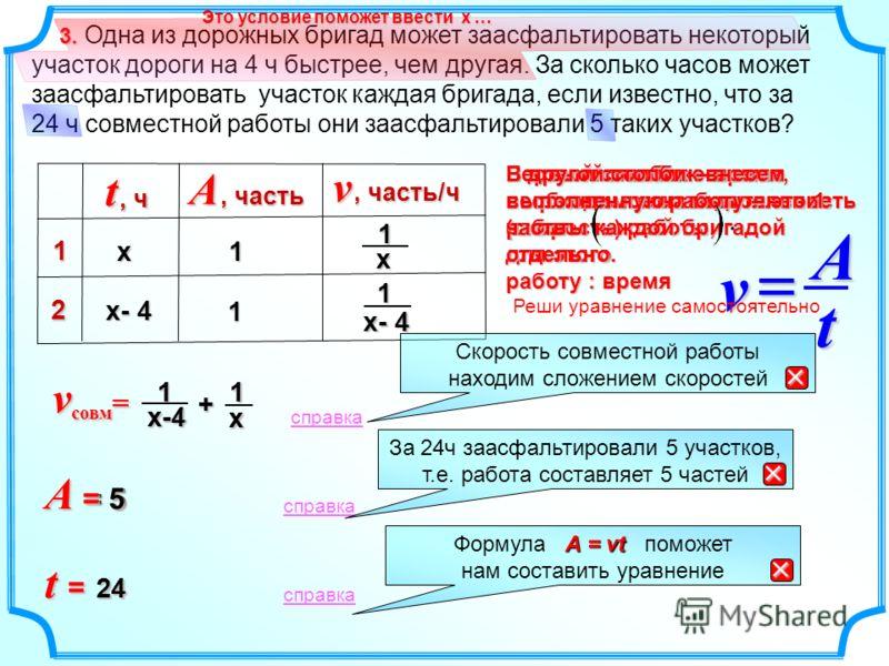 1х-41х + В новом столбике можно выразить производительность (скорость) работы, для этого работу : время = 5 Первый столбик – время, необходимое на выполнение работы каждой бригадой отдельно. В другой столбик внесем выполненную работу – это 1 часть х
