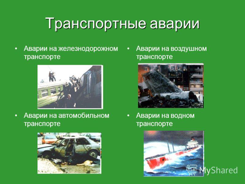 Транспортные аварии Аварии на железнодорожном транспорте Аварии на автомобильном транспорте Аварии на воздушном транспорте Аварии на водном транспорте