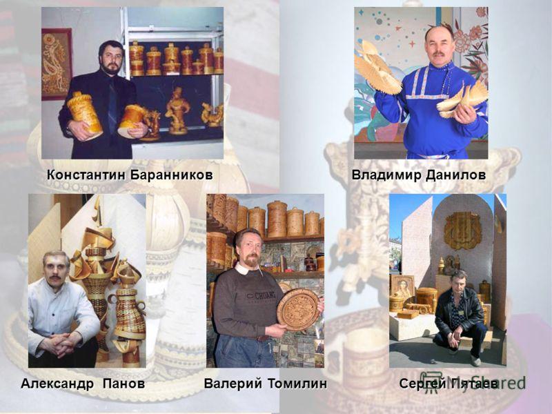 Константин Баранников Владимир Данилов Александр Панов Валерий Томилин Сергей Пятаев