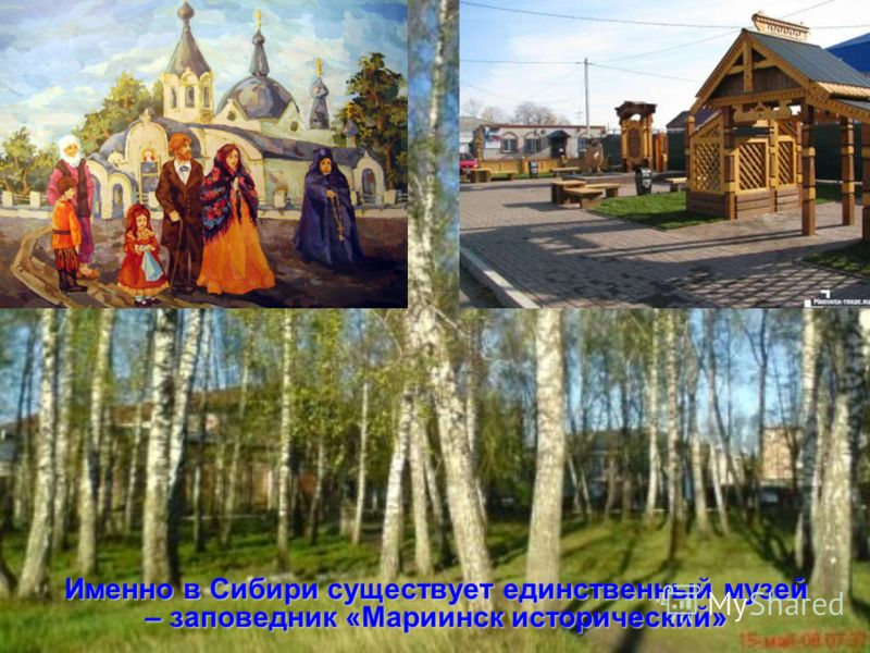 Именно в Сибири существует единственный музей – заповедник «Мариинск исторический»
