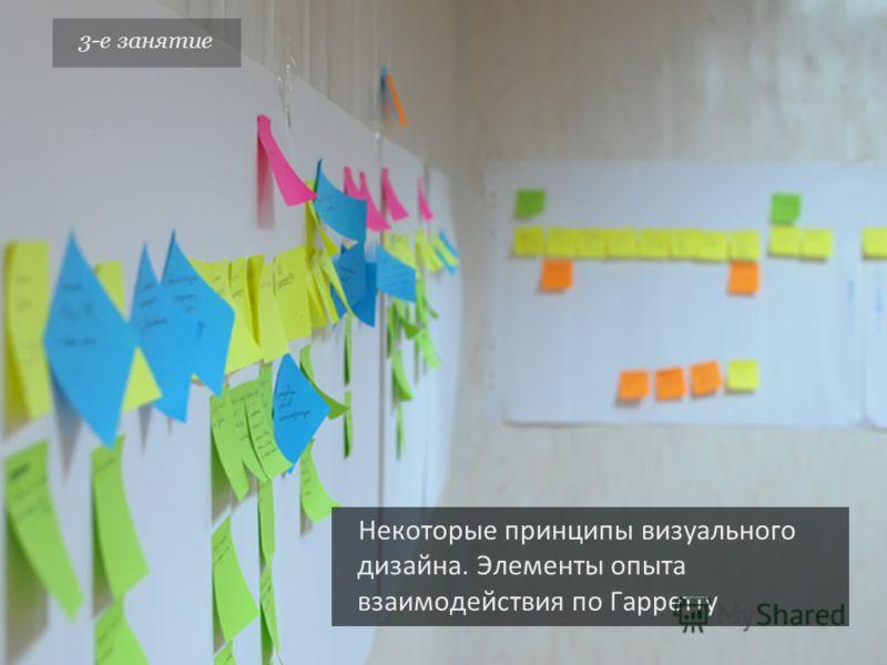 Некоторые принципы визуального дизайна. Элементы опыта взаимодействия по Гарретту 3-е занятие