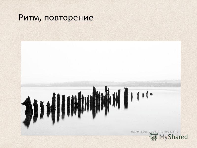 Ритм, повторение