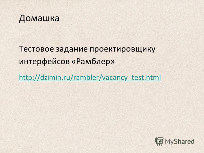 Домашка Тестовое задание проектировщику интерфейсов «Рамблер» http://dzimin.ru/rambler/vacancy_test.html