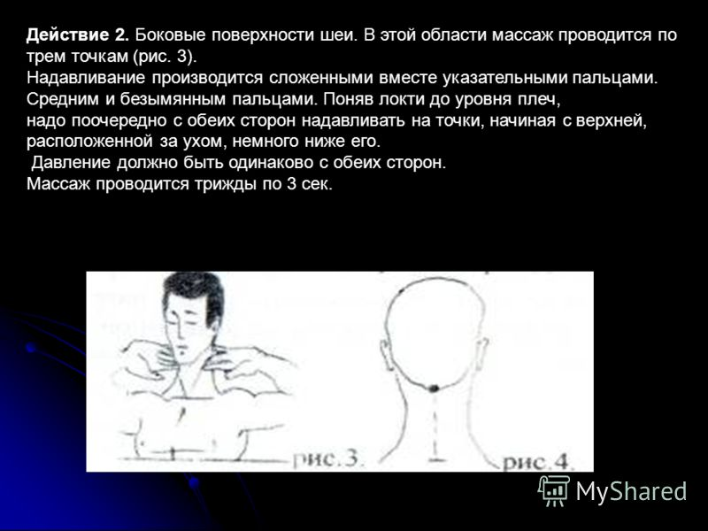 Действие 2. Боковые поверхности шеи. В этой области массаж проводится по трем точкам (рис. 3). Надавливание производится сложенными вместе указательными пальцами. Средним и безымянным пальцами. Поняв локти до уровня плеч, надо поочередно с обеих стор