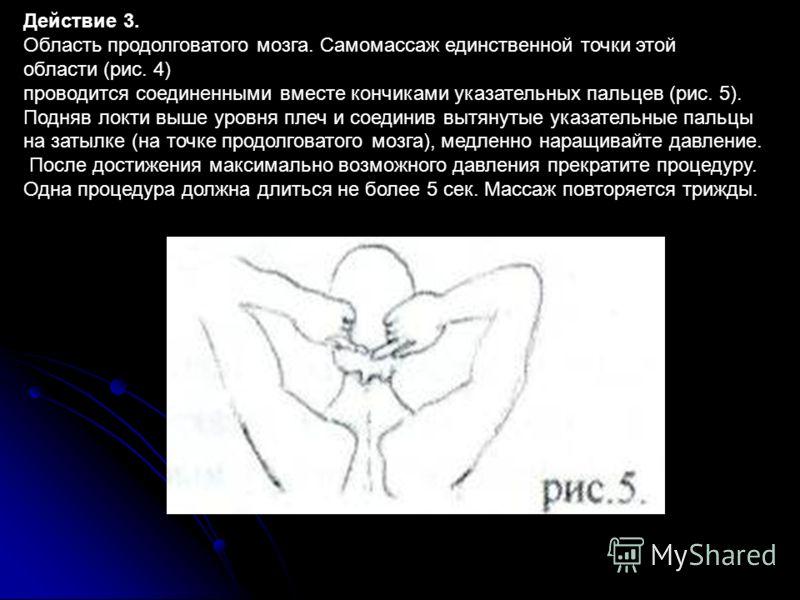 Действие 3. Область продолговатого мозга. Самомассаж единственной точки этой области (рис. 4) проводится соединенными вместе кончиками указательных пальцев (рис. 5). Подняв локти выше уровня плеч и соединив вытянутые указательные пальцы на затылке (н