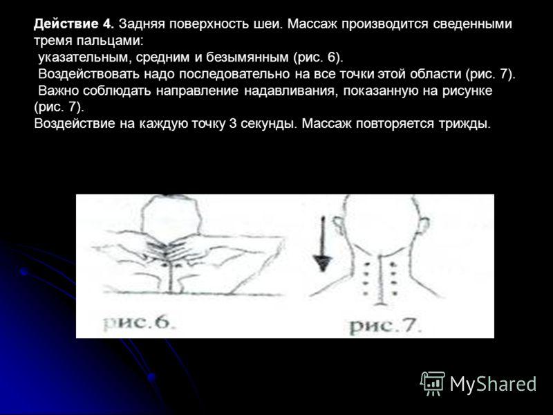 Действие 4. Задняя поверхность шеи. Массаж производится сведенными тремя пальцами: указательным, средним и безымянным (рис. 6). Воздействовать надо последовательно на все точки этой области (рис. 7). Важно соблюдать направление надавливания, показанн