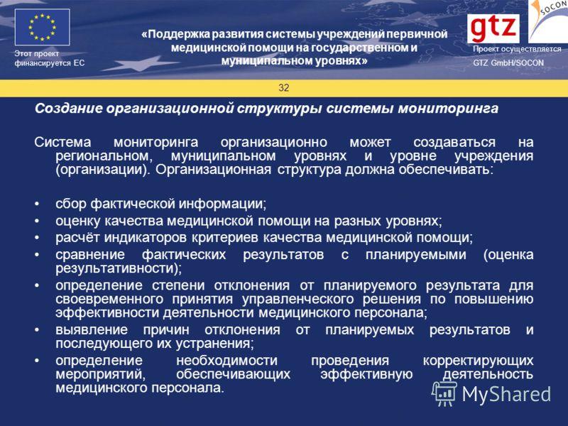 Проект финасируется Европейским Союзом Этот проект финансируется ЕС Проект осуществляется GTZ GmbH/SOCON 32 Создание организационной структуры системы мониторинга Система мониторинга организационно может создаваться на региональном, муниципальном уро