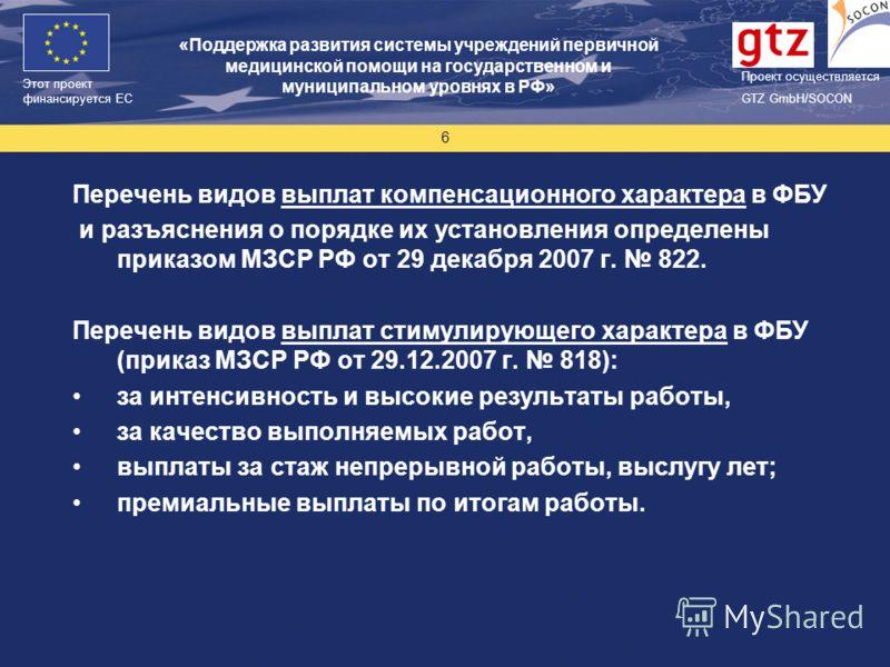 Проект финасируется Европейским Союзом Этот проект финансируется ЕС Проект осуществляется GTZ GmbH/SOCON 6 «Поддержка развития системы учреждений первичной медицинской помощи на государственном и муниципальном уровнях в РФ» Перечень видов выплат комп