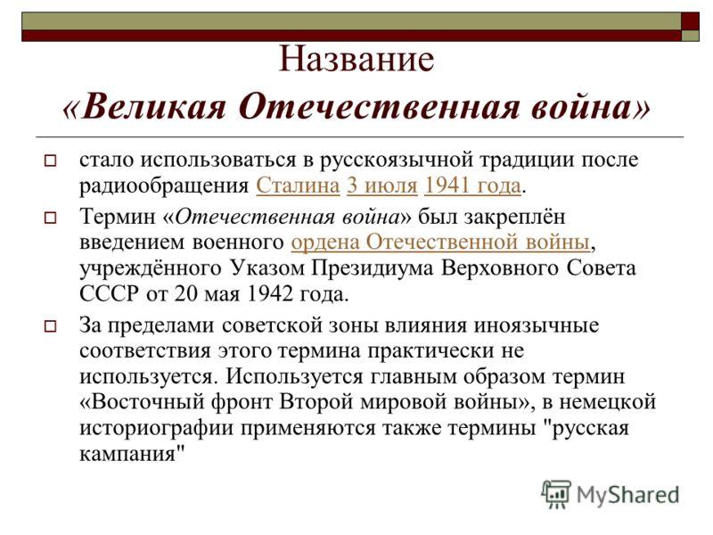 Название «Великая Отечественная война» стало использоваться в русскоязычной традиции после радиообращения Сталина 3 июля 1941 года.Сталина3 июля1941 года Термин «Отечественная война» был закреплён введением военного ордена Отечественной войны, учрежд