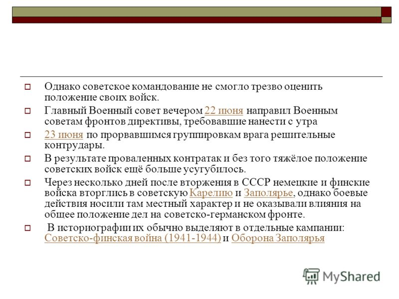 Однако советское командование не смогло трезво оценить положение своих войск. Главный Военный совет вечером 22 июня направил Военным советам фронтов директивы, требовавшие нанести с утра22 июня 23 июня по прорвавшимся группировкам врага решительные к