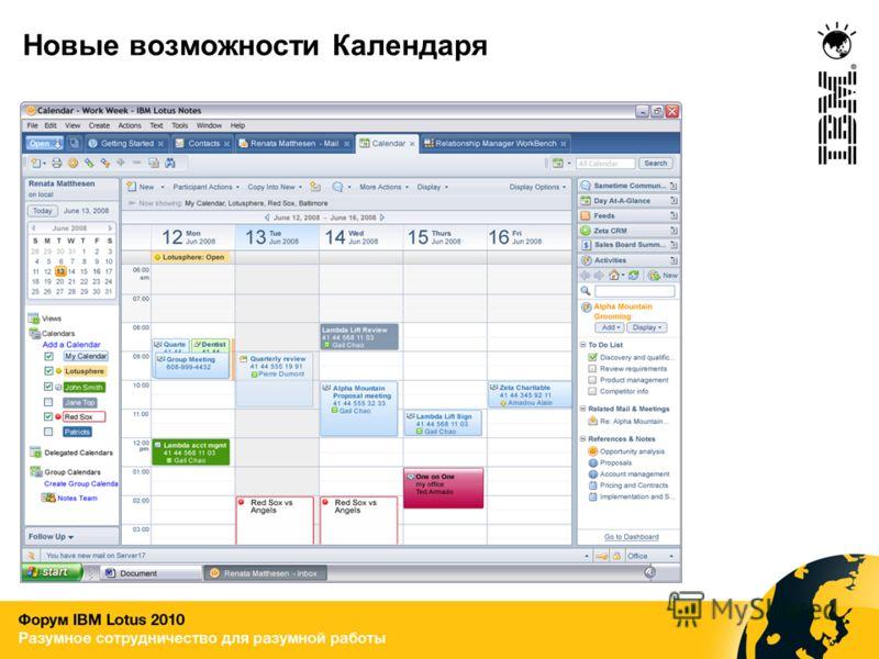 Новые возможности Календаря