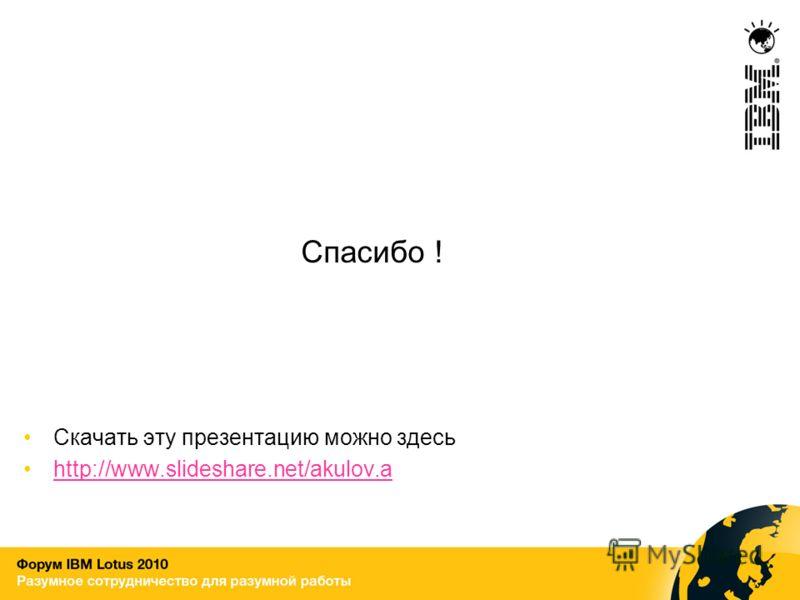 Спасибо ! Скачать эту презентацию можно здесь http://www.slideshare.net/akulov.a