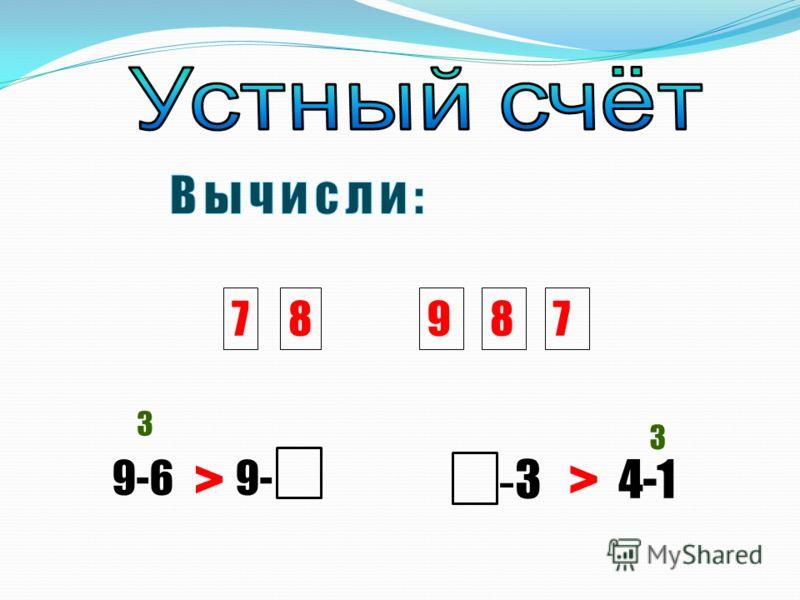 77 9-6 9- < 889 3 - 3 4-1 < 3