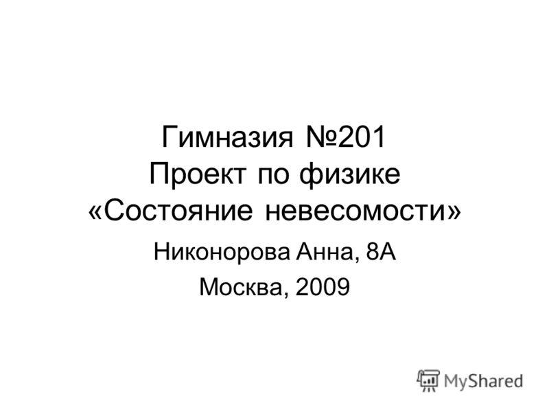 Гимназия 201 Проект по физике «Состояние невесомости» Никонорова Анна, 8А Москва, 2009