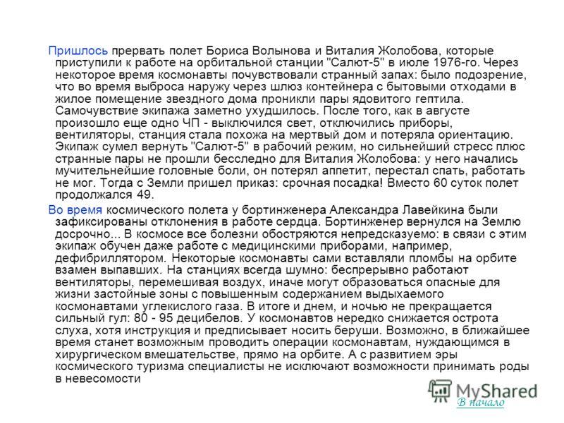 Пришлось прервать полет Бориса Волынова и Виталия Жолобова, которые приступили к работе на орбитальной станции