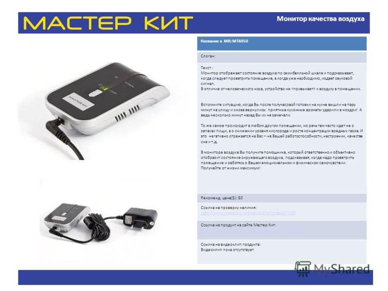 Монитор качества воздуха Название в МК: MT4050 Слоган: Текст : Монитор отображает состояние воздуха по семибалльной шкале и подсказывает, когда следует проветрить помещение, а когда уже необходимо, издает звуковой сигнал. В отличие от человеческого н