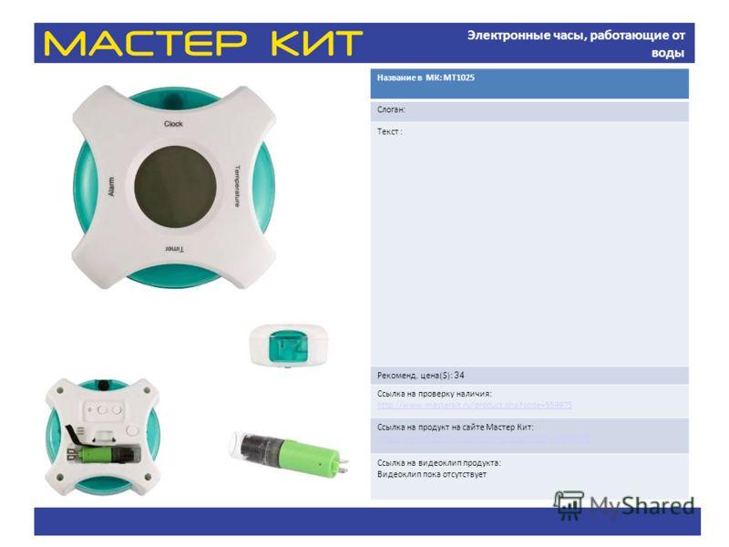 Электронные часы, работающие от воды Название в МК: МТ1025 Слоган: Текст : Рекоменд. цена($): 34 Ссылка на проверку наличия: http://www.masterkit.ru/product.php?code=559975 Ссылка на продукт на сайте Мастер Кит: http://www.masterkit.ru/main/set.php?c