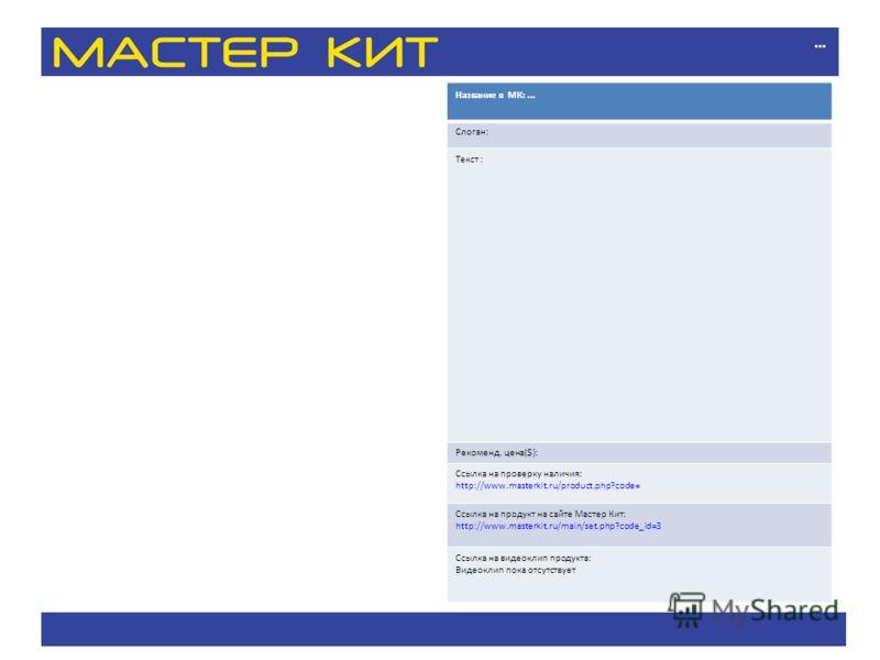 … Название в МК: … Слоган: Текст : Рекоменд. цена($): Ссылка на проверку наличия: http://www.masterkit.ru/product.php?code= Ссылка на продукт на сайте Мастер Кит: http://www.masterkit.ru/main/set.php?code_id=3 Ссылка на видеоклип продукта: Видеоклип