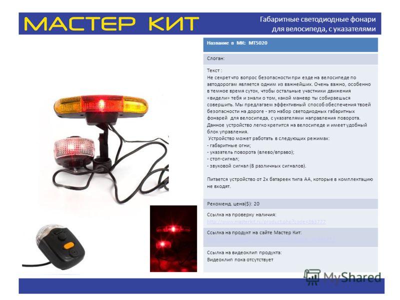 Габаритные светодиодные фонари для велосипеда, с указателями направления поворота. Название в МК: МТ5020 Слоган: Текст : Не секрет что вопрос безопасности при езде на велосипеде по автодорогам является одним из важнейших. Очень важно, особенно в темн