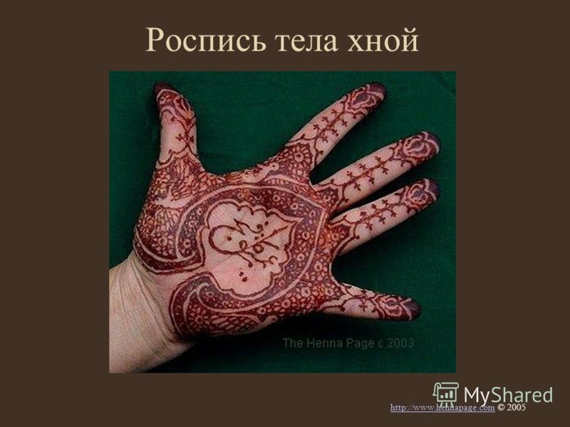 Роспись тела хной http://www.hennapage.comhttp://www.hennapage.com © 2005