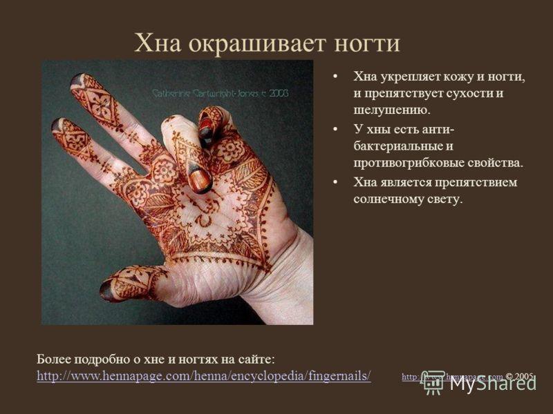 Хна окрашивает ногти Хна укрепляет кожу и ногти, и препятствует сухости и шелушению. У хны есть анти- бактериальные и противогрибковые свойства. Хна является препятствием солнечному свету. http://www.hennapage.comhttp://www.hennapage.com © 2005 Более