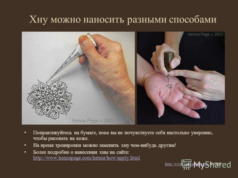 Хну можно наносить разными способами Попрактикуйтесь на бумаге, пока вы не почувствуете себя настолько уверенно, чтобы рисовать на коже. На время тренировки можно заменить хну чем-нибудь другим! Более подробно о нанесении хны на сайте: http://www.hen
