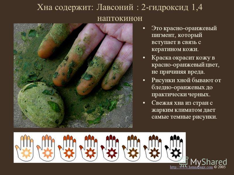 Хна содержит: Лавсоний : 2-гидроксид 1,4 наптокинон Это красно-оранжевый пигмент, который вступает в связь с кератином кожи. Краска окрасит кожу в красно-оранжевый цвет, не причиняя вреда. Рисунки хной бывают от бледно-оранжевых до практически черных