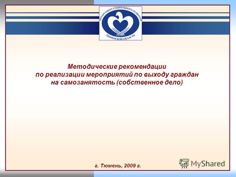Методические рекомендации по реализации мероприятий по выходу граждан на самозанятость (собственное дело) г. Тюмень, 2009 г.