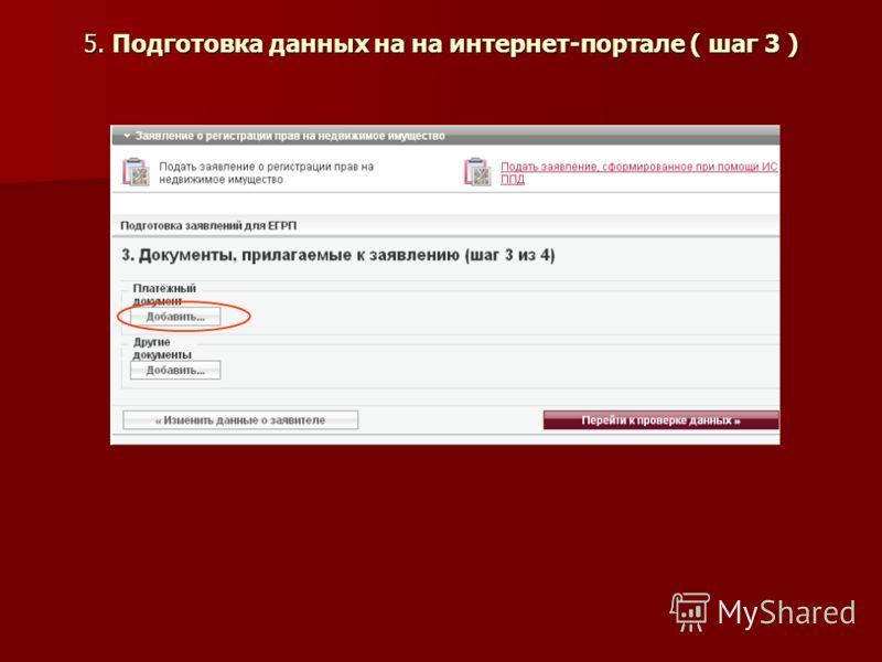 5. Подготовка данных на на интернет-портале ( шаг 3 )