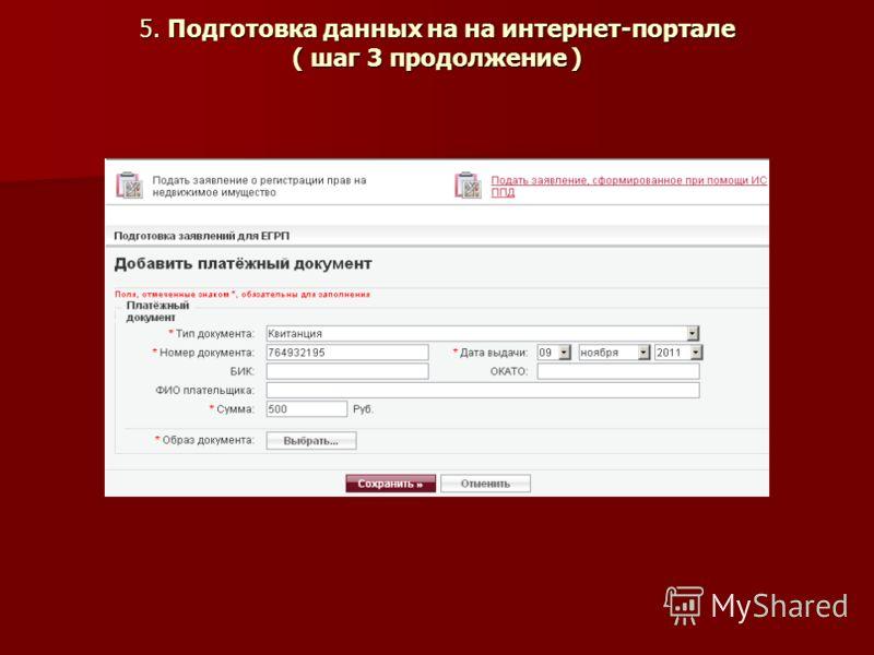 5. Подготовка данных на на интернет-портале ( шаг 3 продолжение )