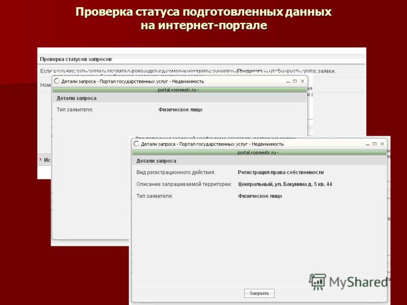 Проверка статуса подготовленных данных на интернет-портале